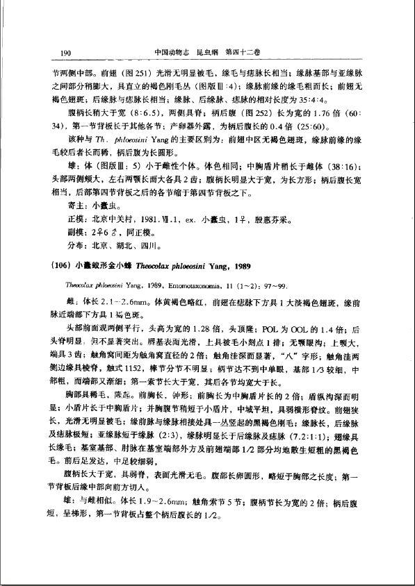 中国动物志  昆虫纲  第三十五卷