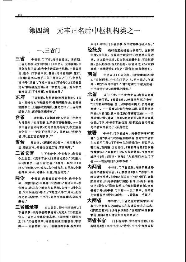 宋代官制辞典 资料编号:kw1650