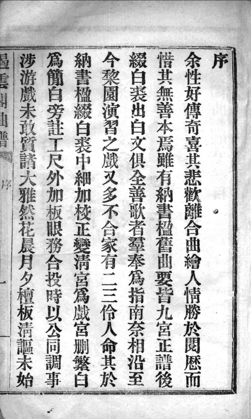 古寿歌谱-遏云阁曲谱